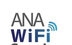 ANA、国内線でも機内インターネット接続可能に…2015年度から 画像