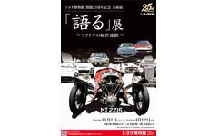 トヨタ博物館25周年企画「語る」展、第一回はスポーツカーの歴史…11月1日~4月12日 画像