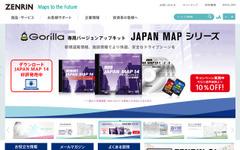 ゼンリン、「災害時における地図製品等の供給等に関する協定」を福岡市と締結 画像