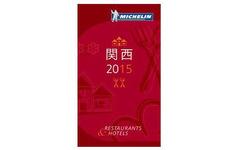「ミシュランガイド関西2015」セレクションを発表…2つ星レストランを2軒追加 画像