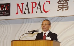 NAPAC、第11期総会を開催…田中会長「懸念材料多いが解決できる」 画像