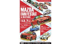 マツダファンフェスタ、ロードスター 歴代開発陣によるトークショーなど…12月7日 岡山 画像
