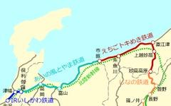 北陸新幹線の並行在来線4社、上限運賃を申請…トキ鉄以外は値上げ 画像