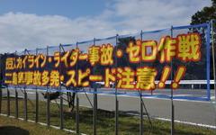 「青切符のレベルではない」100km/h超での暴走も...伊豆スカイライン 画像
