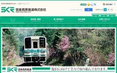 信楽高原鐵道、運行再開にあわせ記念イベント…11月29・30日 画像