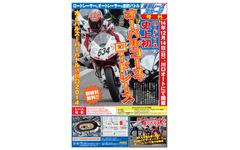 全日本ロードレーサー vs オートレーサー、史上初の異種二輪レース開催…12月14日 画像