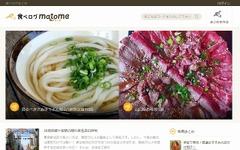 自分ならではの視点でお店をリスト化できる「食べログまとめ」スタート 画像