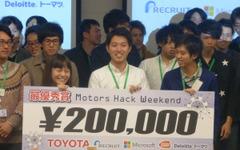 IoT×自動車をテーマにハッカソン開催、最優秀賞は車中思い出記録サービス「CARTALK」 画像