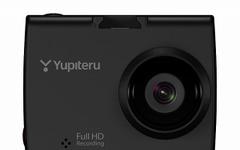 ユピテル、スタンダードタイプのドライブレコーダー発売…フルHD常時録画に対応 画像