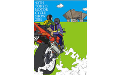 【東京モーターサイクルショー15】学生ポスターデザインアワード、最優秀賞決定 画像