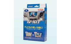 データシステム、新型デミオ用TV-KIT発売…純正ナビの必需品 画像