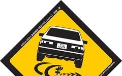 『頭文字D』新劇場版、第2部は2015年5月23日公開 画像