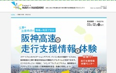 阪神高速でゼンリン、ナビタイム、ホンダなどが実証実験…情報配信を検証 画像