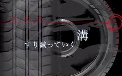 ブリヂストン タイヤセーフティー動画コンテスト、受賞5作品決定 画像