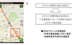 高速道路情報アプリ「ドラぷら」がバージョンアップ…ヒヤリハット通知 画像