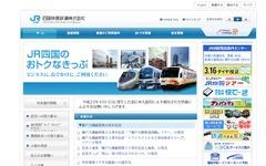 JR四国、「アンパンマントロッコ列車」を来春リニューアル 画像
