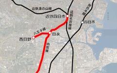 内部・八王子線、来年4月1日から四日市あすなろう鉄道に…実施計画を申請 画像