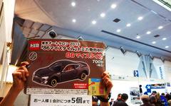 【東京オートサロン15】トミカ 86 限定モデル販売に行列…開催中からネットオークションに出回る 画像