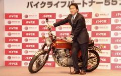 バイク王の新CMに松井秀喜氏…バイクライフパートナー55プロジェクト発足 画像