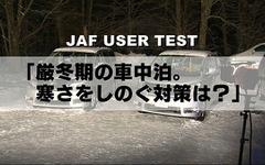 厳冬期の車中泊、効果的な対策を考える…JAFがテスト動画を公開 画像