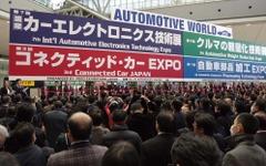 【オートモーティブワールド15】過去最多636社が出展し開幕…自動車部品加工展も 画像