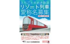 えちごトキめき鉄道、「リゾート列車」の愛称を募集…来春から運行開始 画像