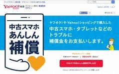 上限2万円…ヤフオクなどでの中古スマホ売買トラブルをヤフーが補償 画像