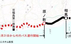 常磐線の原発事故不通区間、1月31日から代行バス運行 画像
