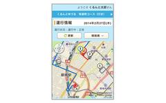ゼンリンデータコム「いつもNAVI 動態管理サービス for 送迎バス」をバージョンアップ 画像