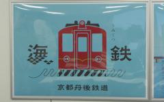 京都丹後鉄道、開業記念パスや各種企画切符発売へ…テーマは「家族」 画像