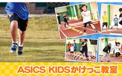 """アシックスが東京・有明で「かけっこ教室」…東京マラソンを""""擬似体験"""" 画像"""