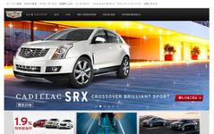 GMジャパン、キャデラックとシボレーのウェブサイトをリニューアル 画像