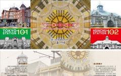 東京駅と台湾の新竹駅が姉妹駅に 画像