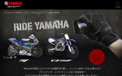 ヤマハ、エンジン音を奏でるiPhoneアプリを改良…MotoGPマシン「YZR-M1」も収録 画像