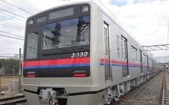 京成、3000形8両編成を増備…UVカットガラスを採用 画像