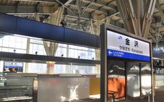 北陸の新たな玄関口・新幹線金沢駅…ディテールやデザインを見る 画像