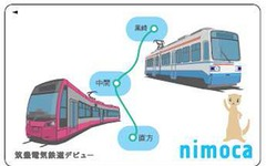 筑豊電鉄「nimoca」は3月14日から…「おとなり割引」サービス導入 画像