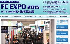 東京R&D、FC EXPOに初出展…FCV開発に向けた実例を紹介 画像