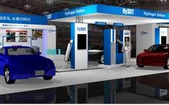 HySUT、国際水素・燃料電池展に出展…FCV試乗会も実施 画像