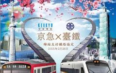 京急、台湾鉄路と友好協定締結…3月から記念ラッピング車運行 画像