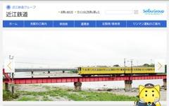 近江鉄道、4月1日から運賃値上げ…「赤字が常態化」 画像