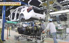 トヨタ、MIRAI の生産シーンを初公開[動画] 画像
