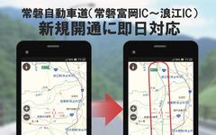 MapFanシリーズ、3月1日の常磐道新規開通に即日対応 画像
