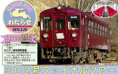 わたらせ渓谷鐵道、開業時の車両が引退へ…記念ツアー開催 画像