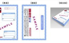 日本郵便、封筒型郵便の新サービス「スマートレター」を設定…ヤマト運輸に対抗 画像