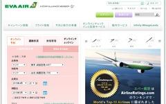 エバー航空、公式サイトのメンテナンスを15日早朝に実施…一部サービスが利用不可 画像