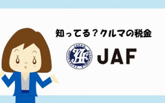 JAF、自動車税制アニメーション動画「知ってる?クルマの税金」を公開 画像