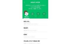 LINE、「フード即時配達」「買い物代行」の新サービスを開始 画像