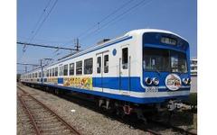 伊豆箱根鉄道「弱虫ペダル」電車、運行開始…劇場版記念で 画像