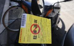 全国のバイク放置駐車取締り、神奈川県が2年連続でワースト 画像